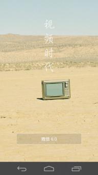 微信iPhone版截图