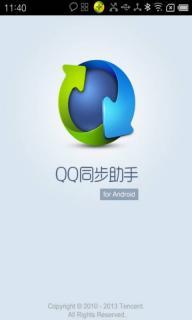QQ同步助手iPhone版截图