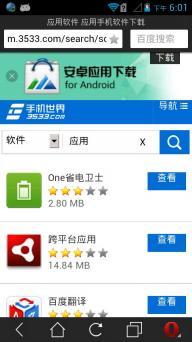 欧朋浏览器iPhone版截图
