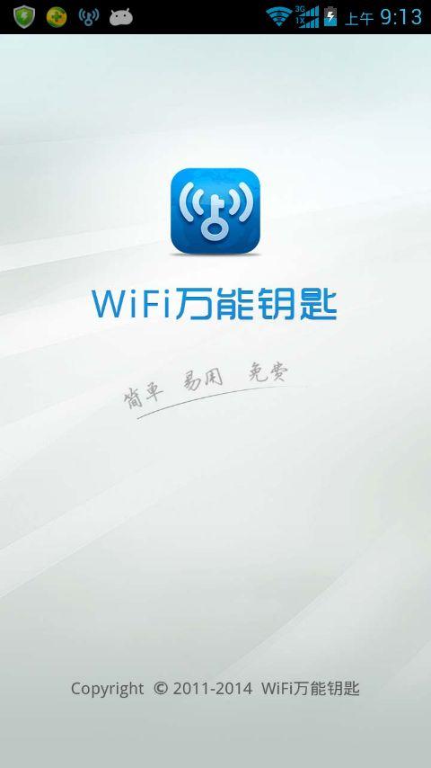 WiFi万能钥匙iPhone版图片