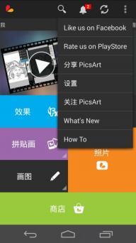 PicsArt影楼iPhone版截图
