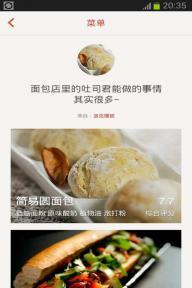 下厨房iPhone版截图