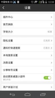百度搜索iPhone版截图