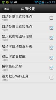 WiFi万能钥匙iPhone版截图