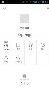 凤凰新闻iPhone版截图