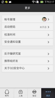 QQ安全中心iPhone版截图