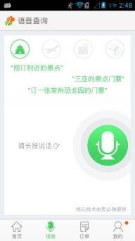 同程旅游iPhone版截图