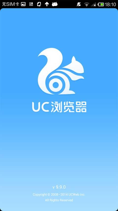 UC浏览器iPhone版图片