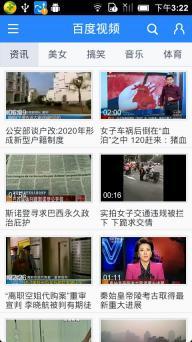 百度新闻iPhone版截图