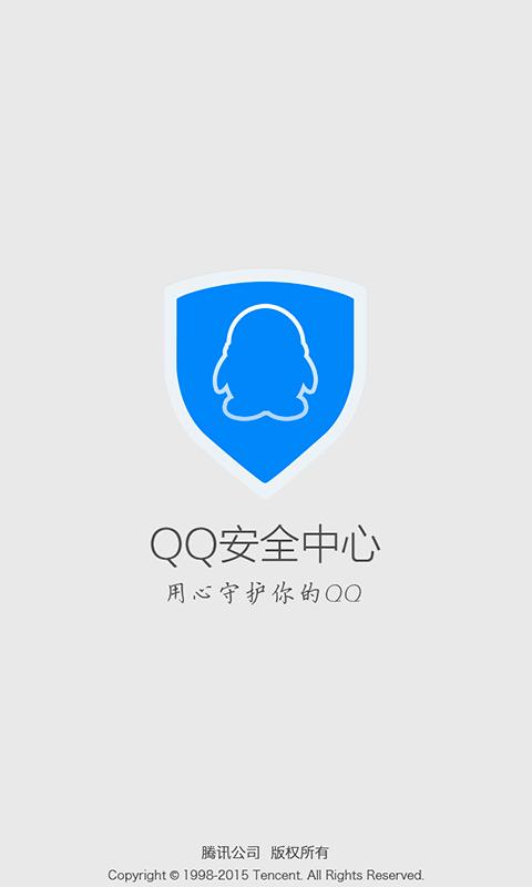 QQ安全中心iPhone版图片