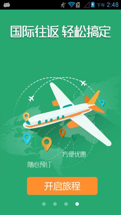 同程旅游iPhone版图片