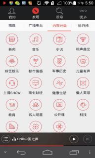 蜻蜓fm电台iPhone版截图
