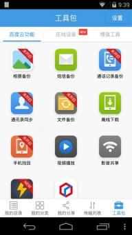 百度网盘iPhone版截图