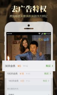 搜狐视频iPhone版截图
