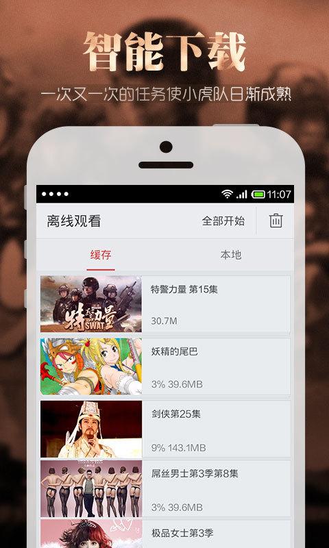 搜狐视频iPhone版图片