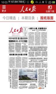 人民日报iPhone版截图