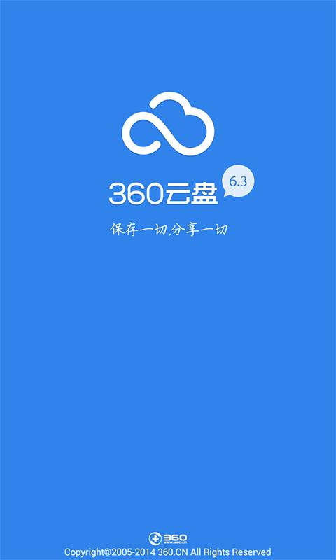360云盘iPhone版图片