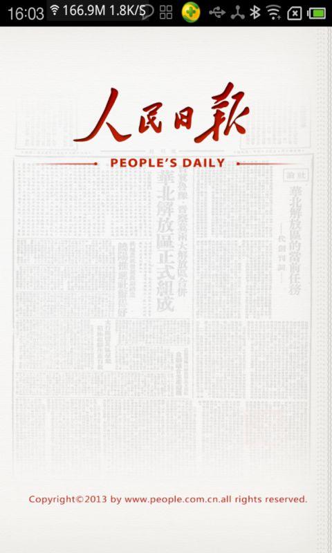 人民日报iPhone版图片