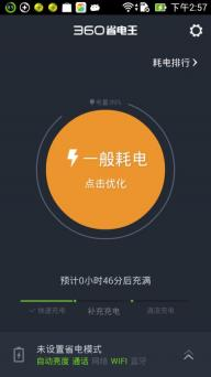 360省电王iPhone版截图