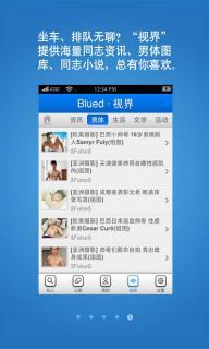bluediPhone版截图