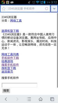 2345浏览器iPhone版截图