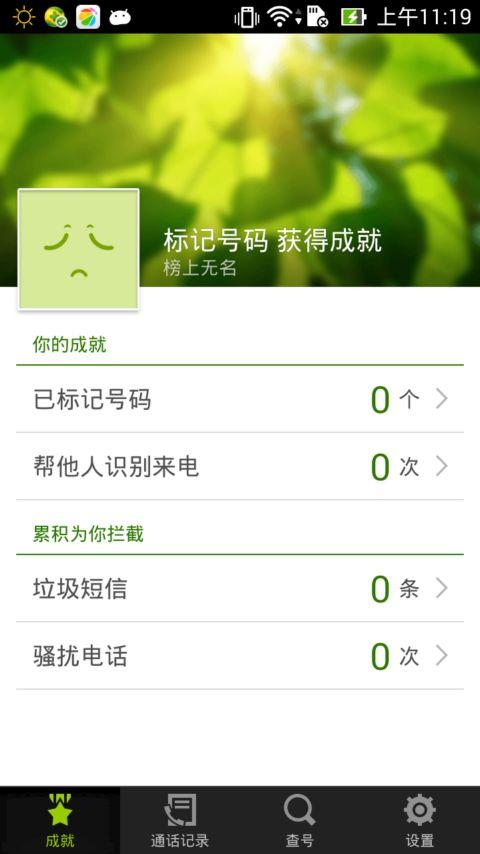 搜狗号码通iPhone版图片