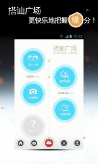 网易花田iPhone版截图