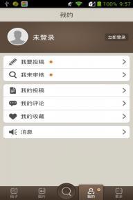 内涵段子iPhone版截图