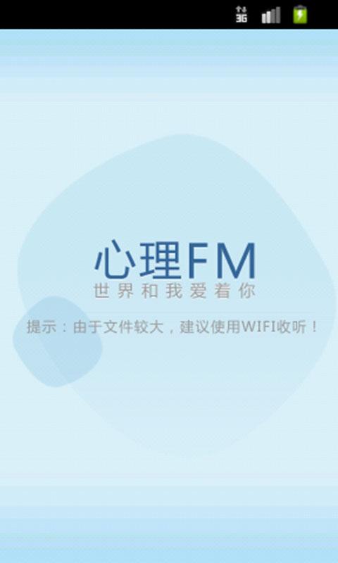 心理FMiPhone版图片