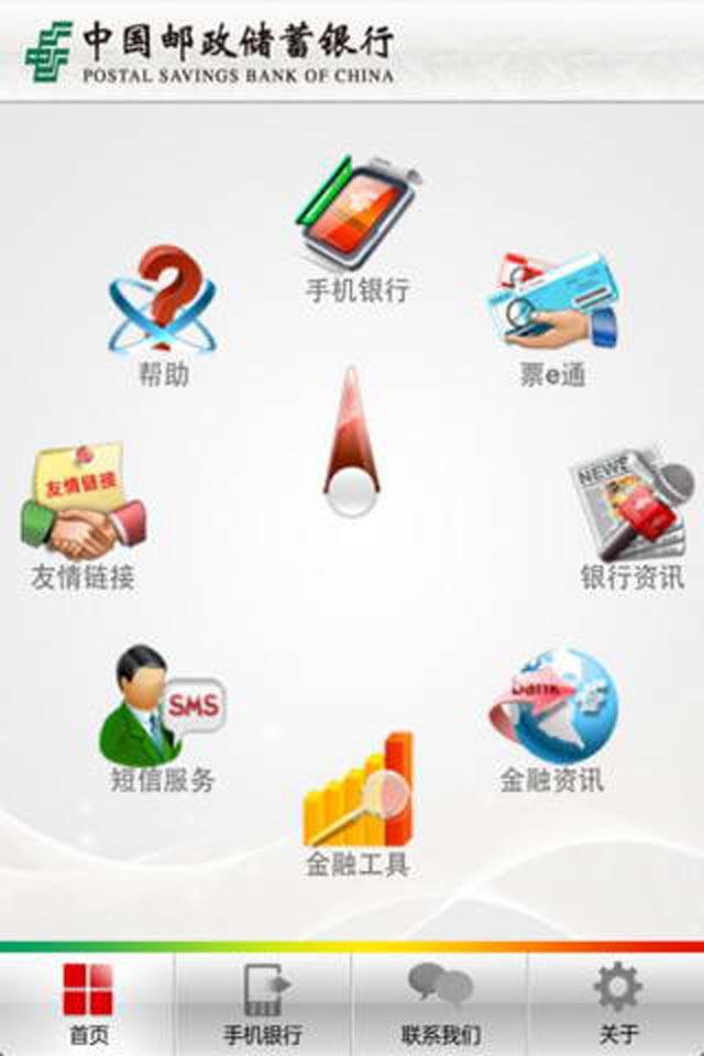 ...内容:   4、方便快捷.中国邮政储蓄银行手机银行提供7*24小