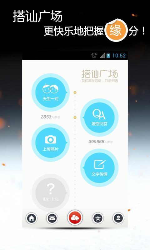 网易花田iPhone版图片