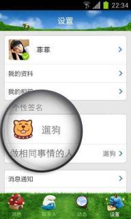 手机QQ2013iPhone版截图