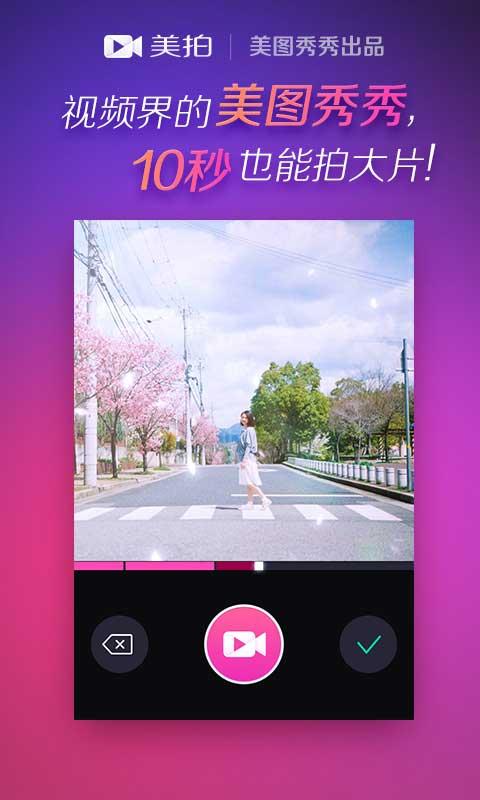 美拍iPhone版图片