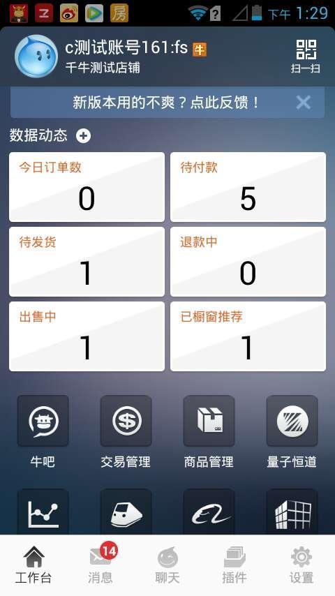 千牛iPhone版图片
