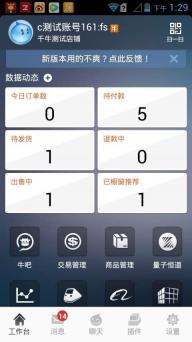 千牛iPhone版截图