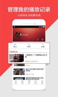 凤凰视频iPhone版截图