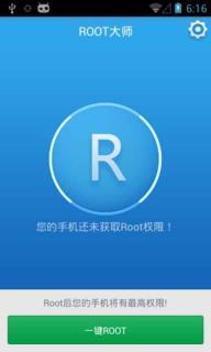 ROOT大师软件截图2