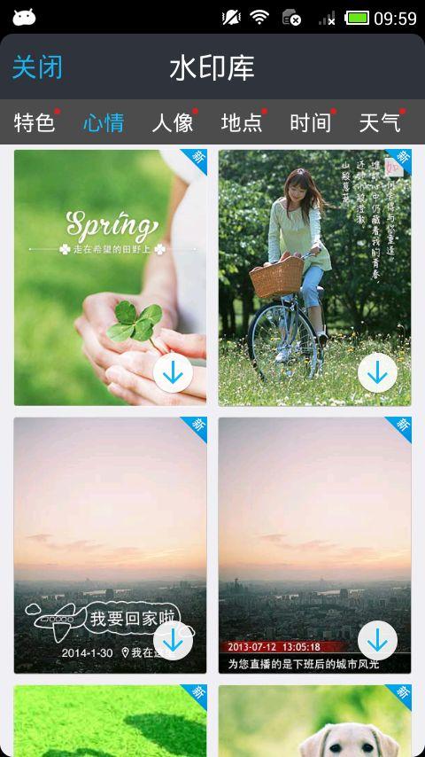 水印相机iPhone版图片