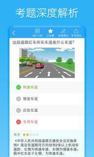 车轮考驾照iPhone版截图