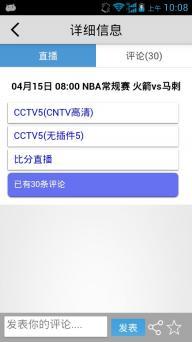 NBA直播吧iPhone版截图