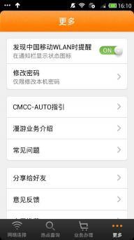 随e行iPhone版截图