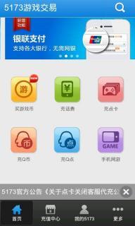 5173游戏交易iPhone版截图