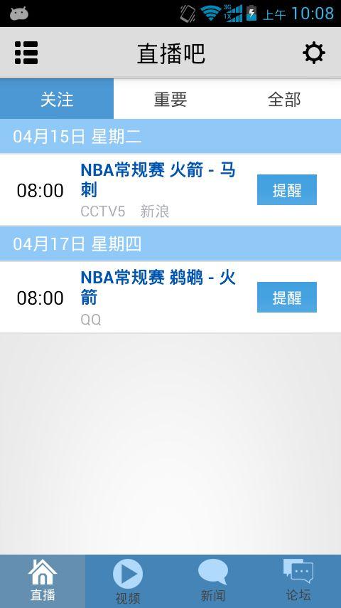 NBA直播吧iPhone版图片