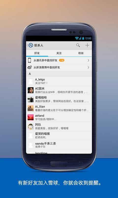 雪球iPhone版图片