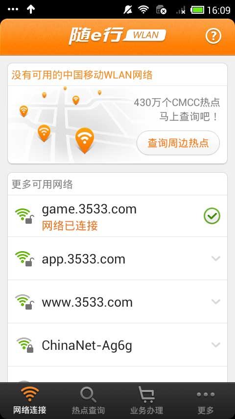 随e行iPhone版图片