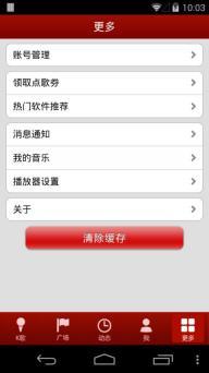 K歌达人iPhone版截图