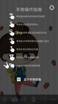 向日葵远程控制iPhone版截图