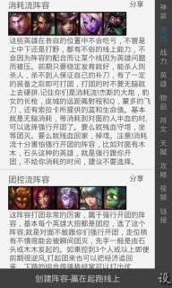 英雄联盟控iPhone版截图
