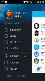 手机QQ2014iPhone版截图