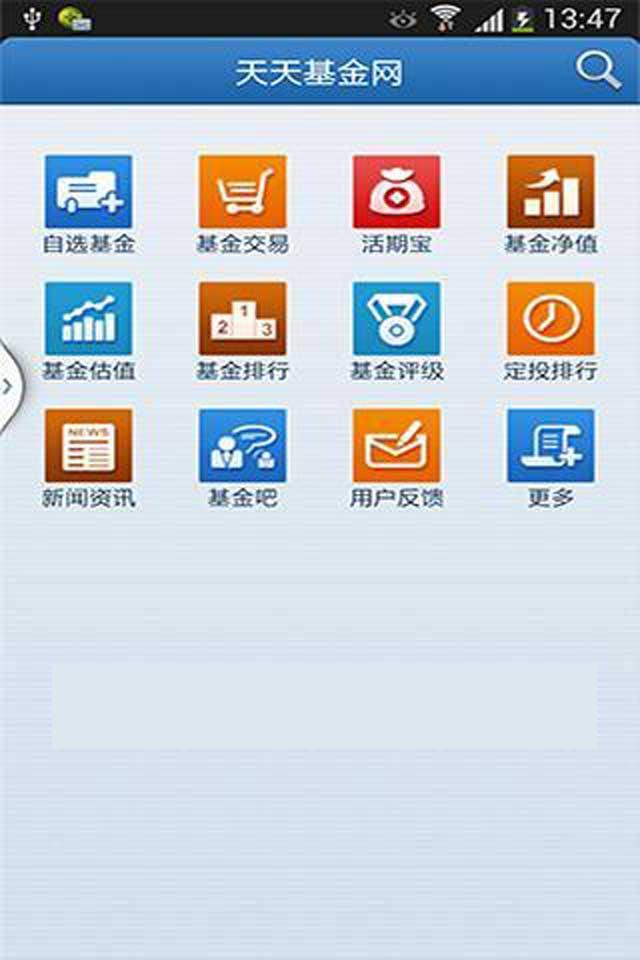 天天基金网iPhone版图片